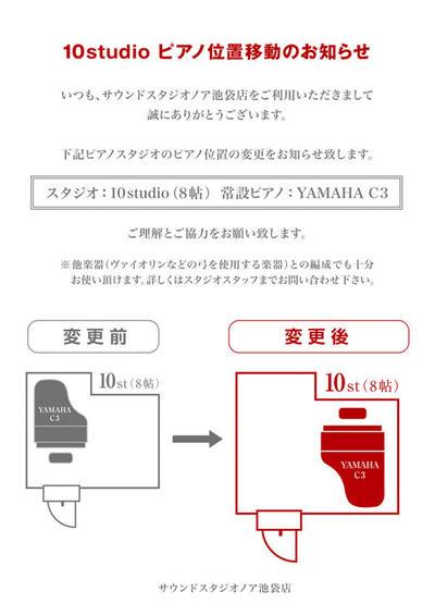 01_ikebukuro_10st_p_change.jpg