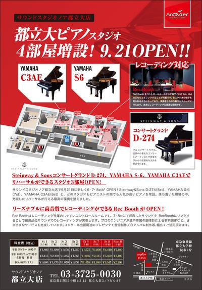 02_news_toritsu_open_big.jpg