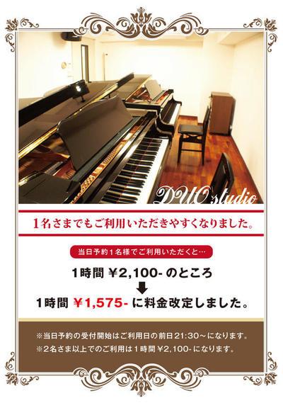 03_ikebukuro_duo_kaitei.jpg