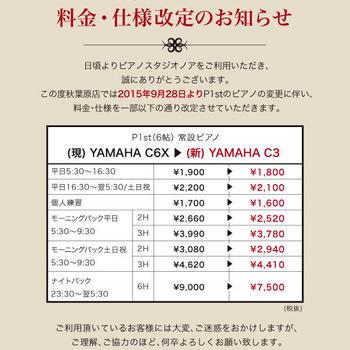 10_akihabara_p1_change1.jpg