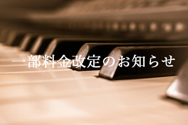 piano_oshirase2.jpg