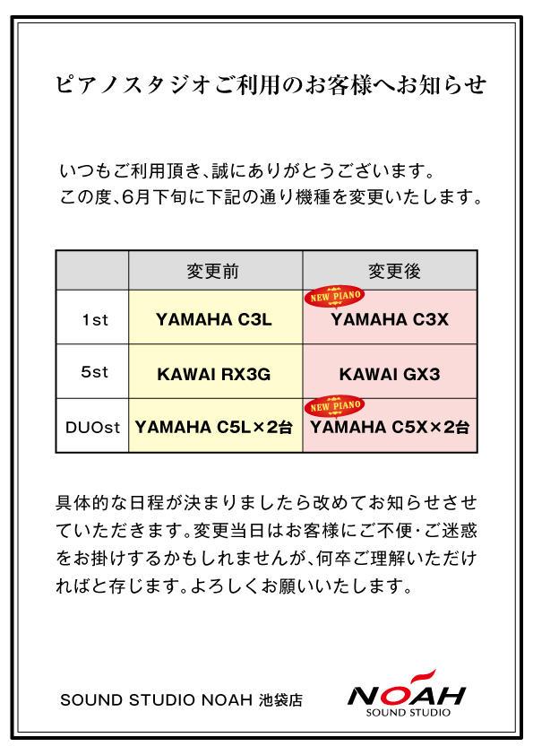 07_ikebukuro_piano_change1505.jpg