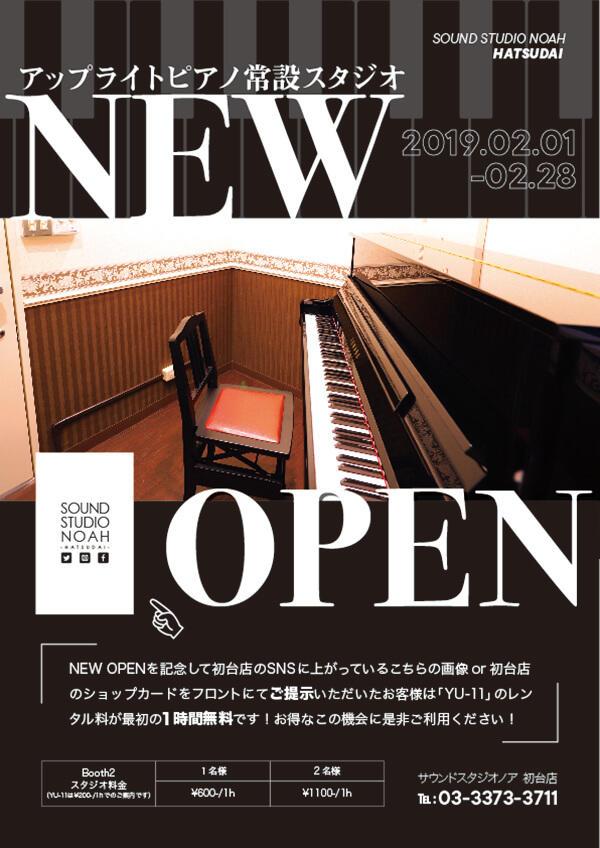 29_hatsudai_booth2_campaign.jpg