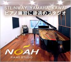 ピアノスタジオノア