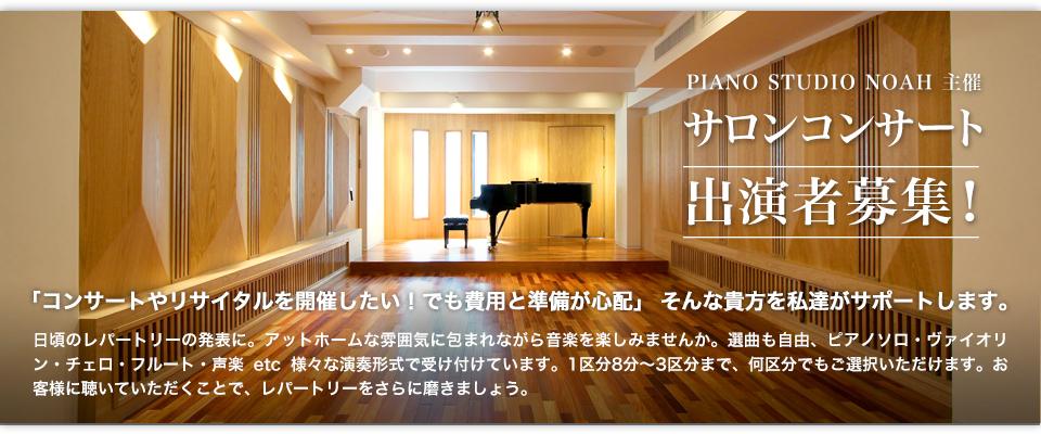 ピアノスタジオノア主催「サロンコンサート」出演者募集