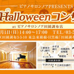 2015.11.1ハロウィンコンサート-thumb-600x362-2729.jpg