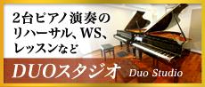 2台ピアノ演奏のリハーサル、WS、レッスンなどDUOスタジオ