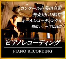 コンクール応募用音源 発売用CD制作 ホールコーディング等 幅広いニーズに対応 ピアノレコーディング