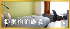 提携宿泊施設