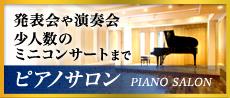 発表会や演奏会 少人数のコンサートまで 様々な発表の舞台をご用意 ピアノサロン