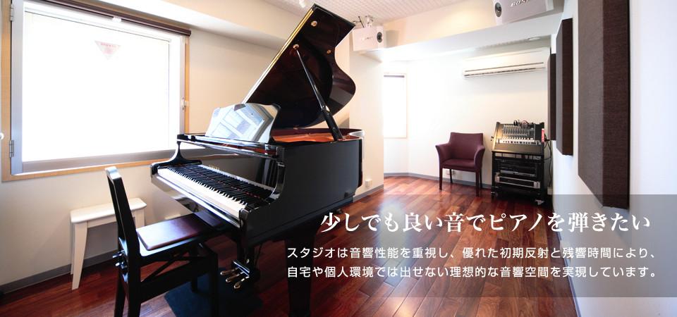 スタジオ内観02