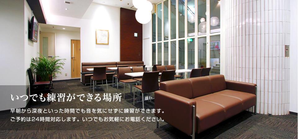 スタジオ内観05