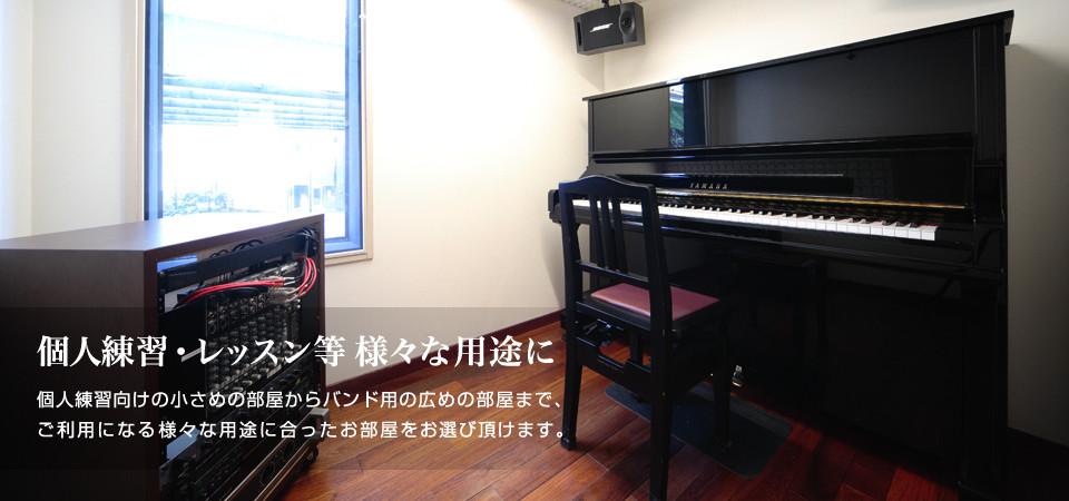 スタジオ内観07