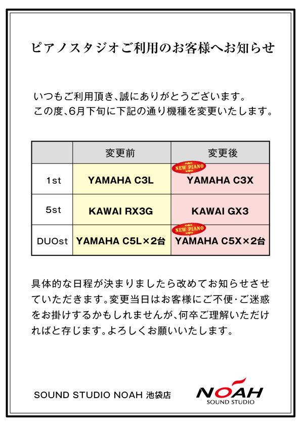 ikebukuro_piano_change1505