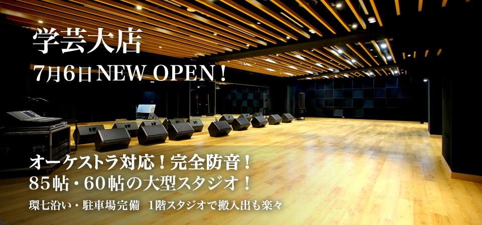 学芸大店オーケストラ対応!完全防音!85帖・60帖の大型スタジオが7月6日OPEN!
