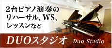 DUOスタジオ