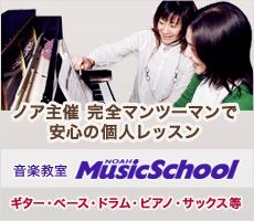 音楽教室|ノアミュージックスクール