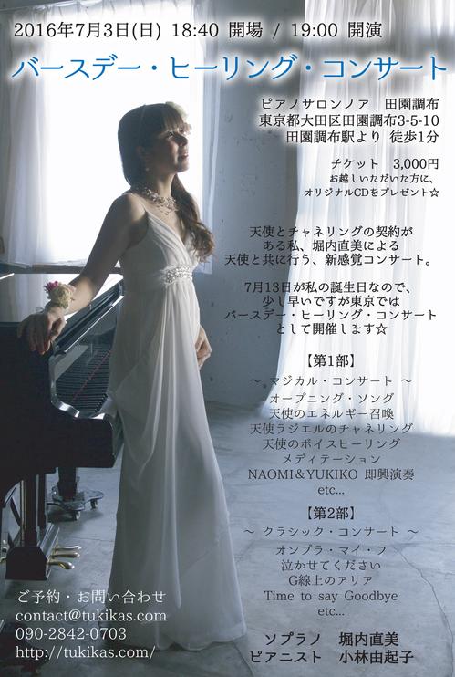 ヒーリング・コンサート_0703_Ver1.jpg